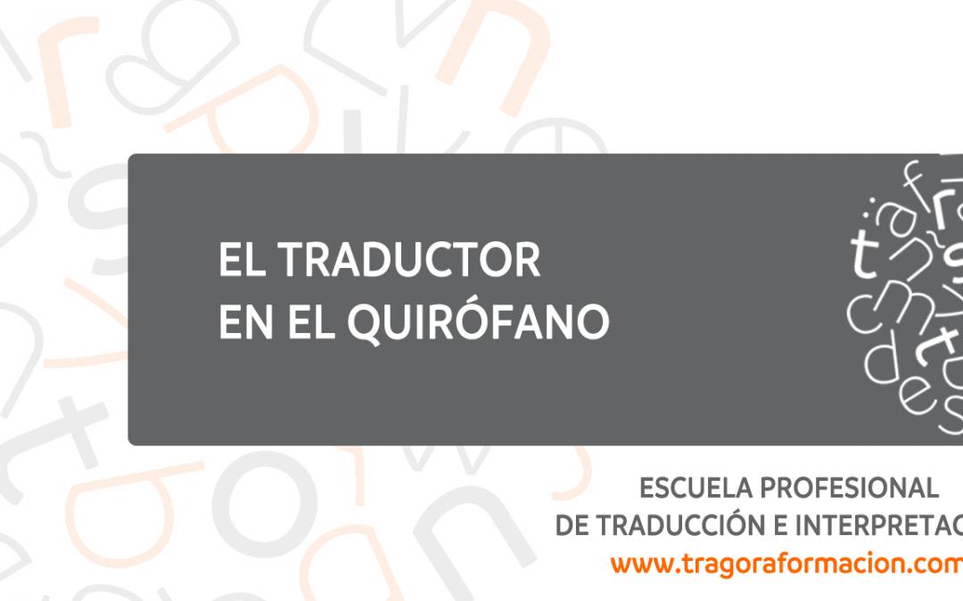 El traductor en el quirófano – Las posiciones del enfermo